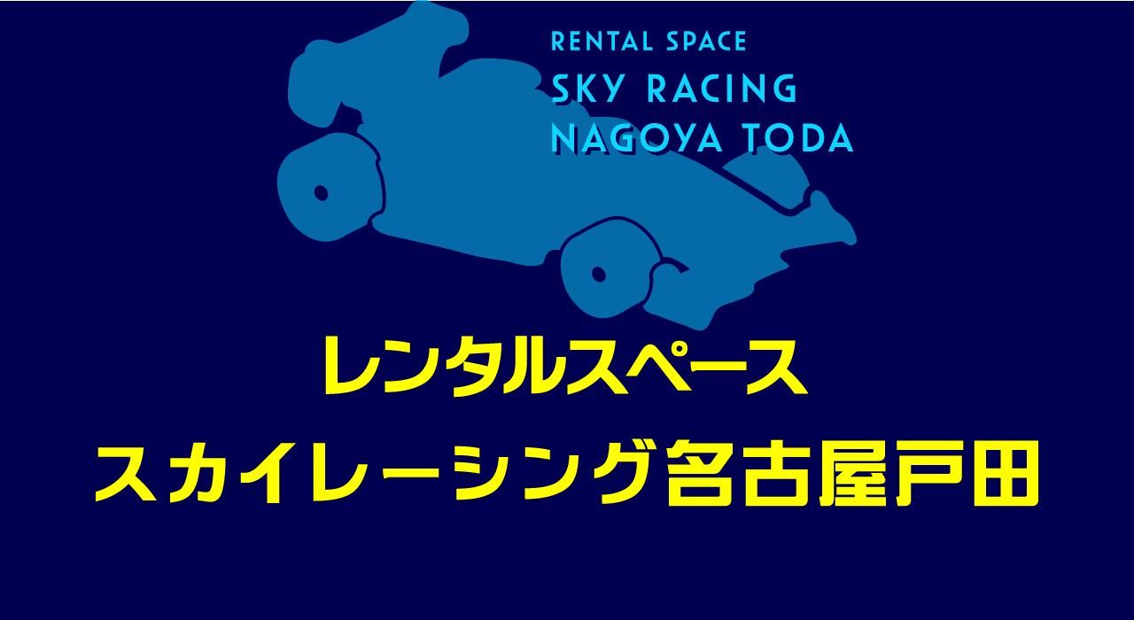 名古屋市中川区のサーキットスカイコース、貸しスペース、プレイスポット | レンタルスペース スカイレーシング名古屋戸田